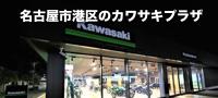 ベスパ名古屋