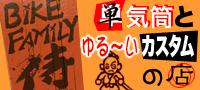 バイクファミリー侍